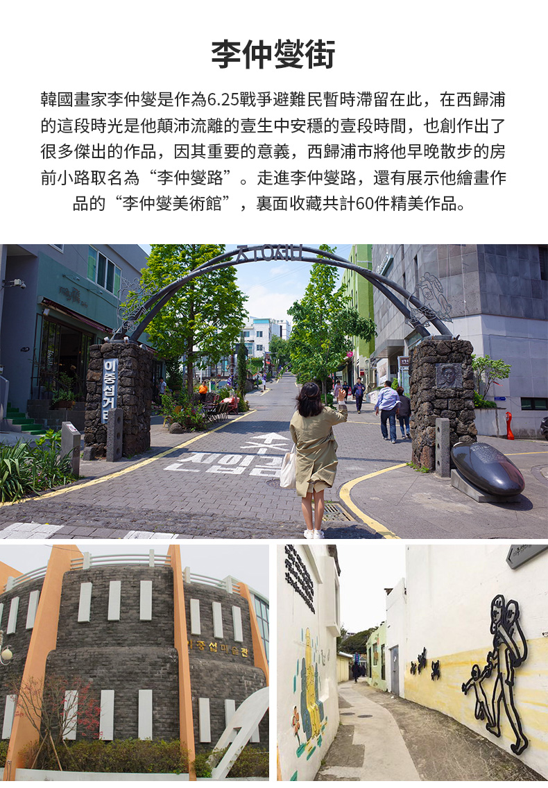 濟州島紅星精品一日遊-詳情頁繁體_13.jpg