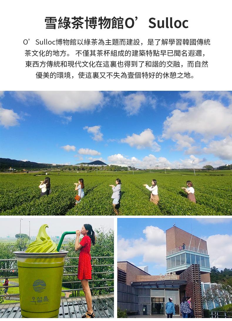 濟州島紅星精品一日遊-詳情頁繁體_14.jpg
