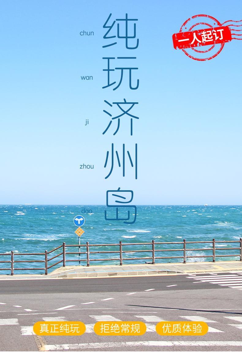 济州岛一日游-详情页_01.jpg