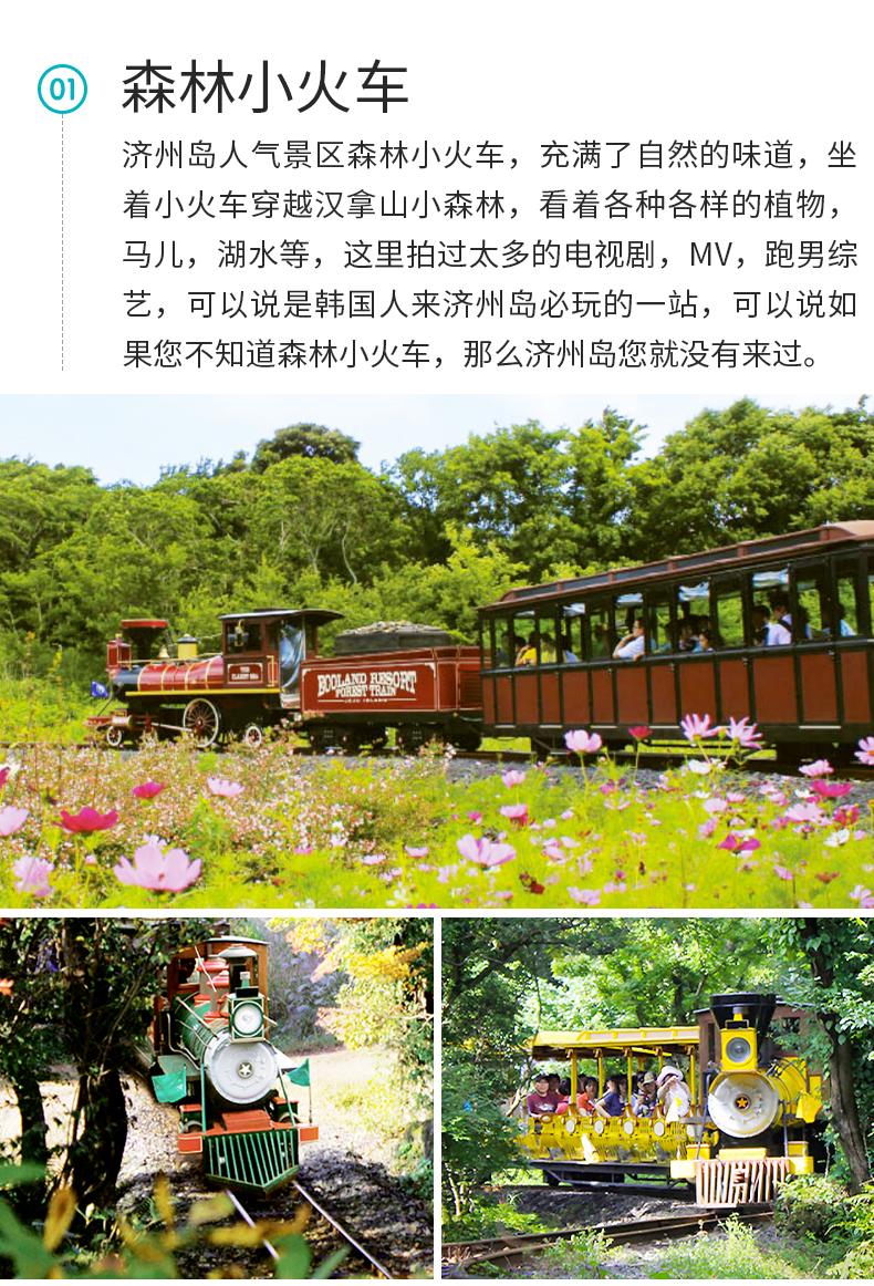 济州岛一日游-详情页_05.jpg