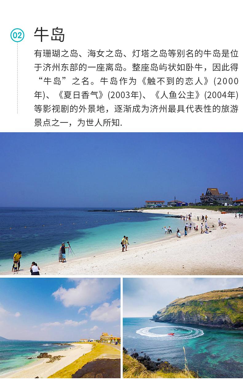 济州岛一日游-详情页_06.jpg