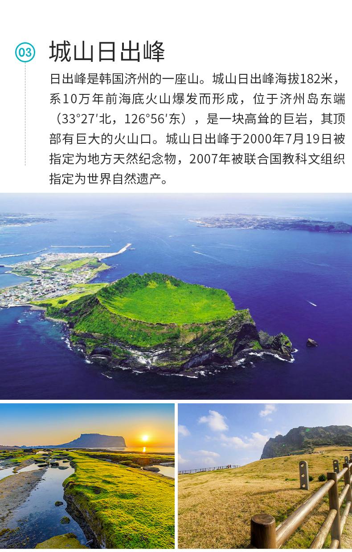 济州岛一日游-详情页_07.jpg