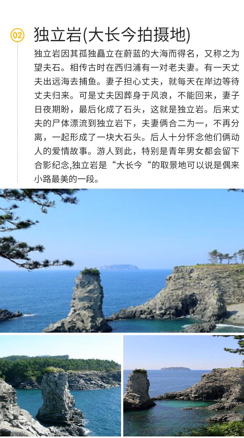 济州岛一日游-详情页_10.jpg