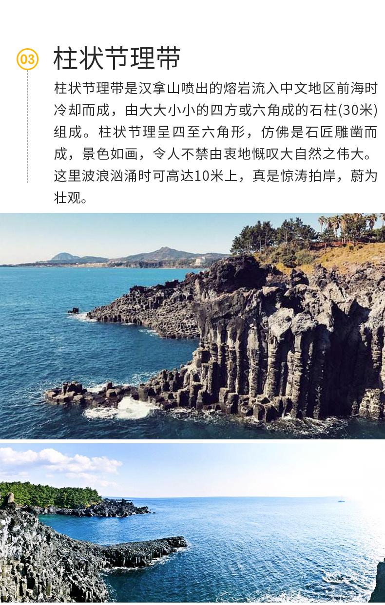 济州岛一日游-详情页_11.jpg