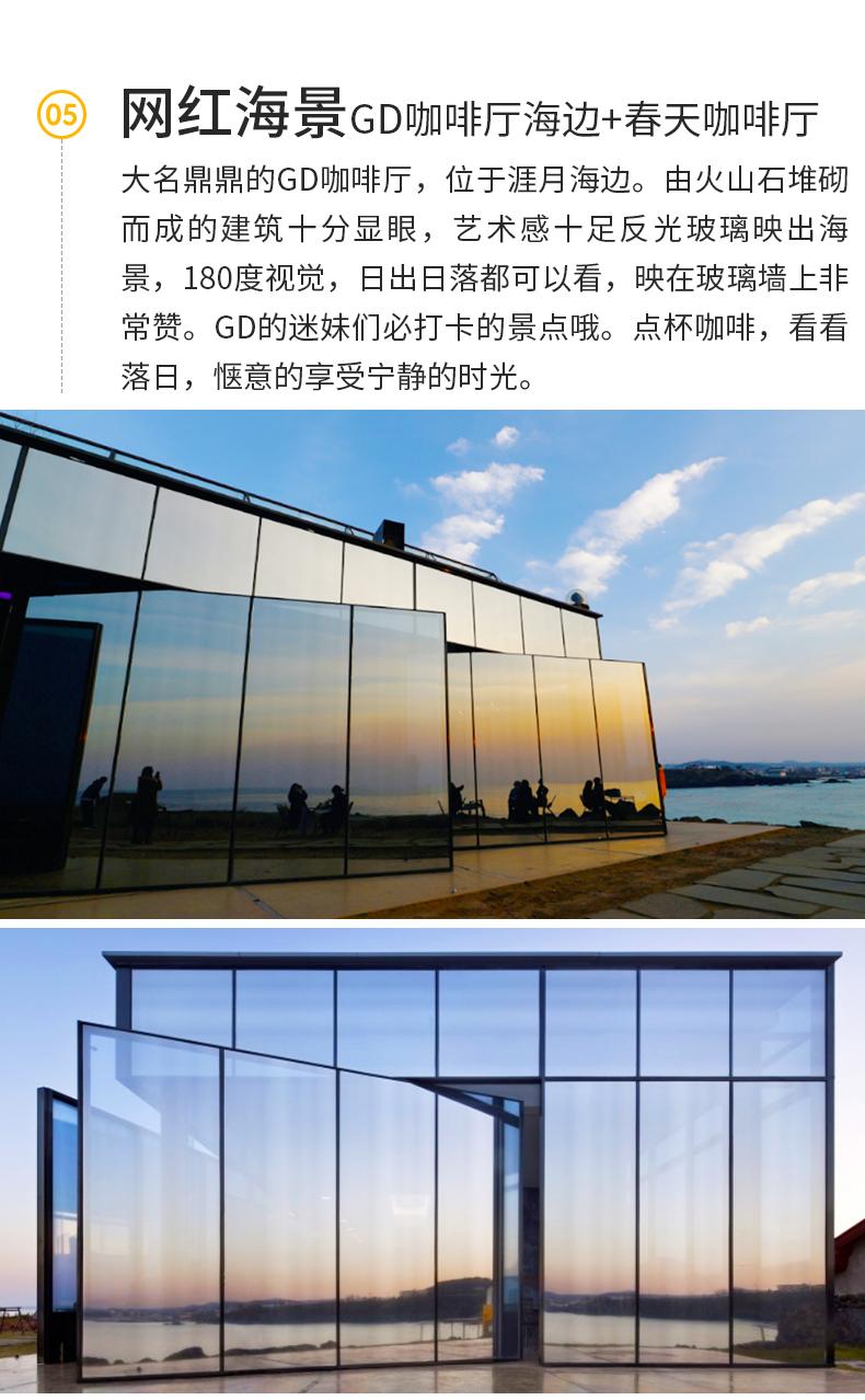 济州岛一日游-详情页_13.jpg
