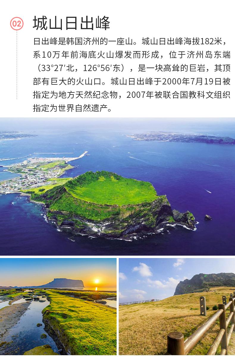 济州岛一日游-详情页_17.jpg
