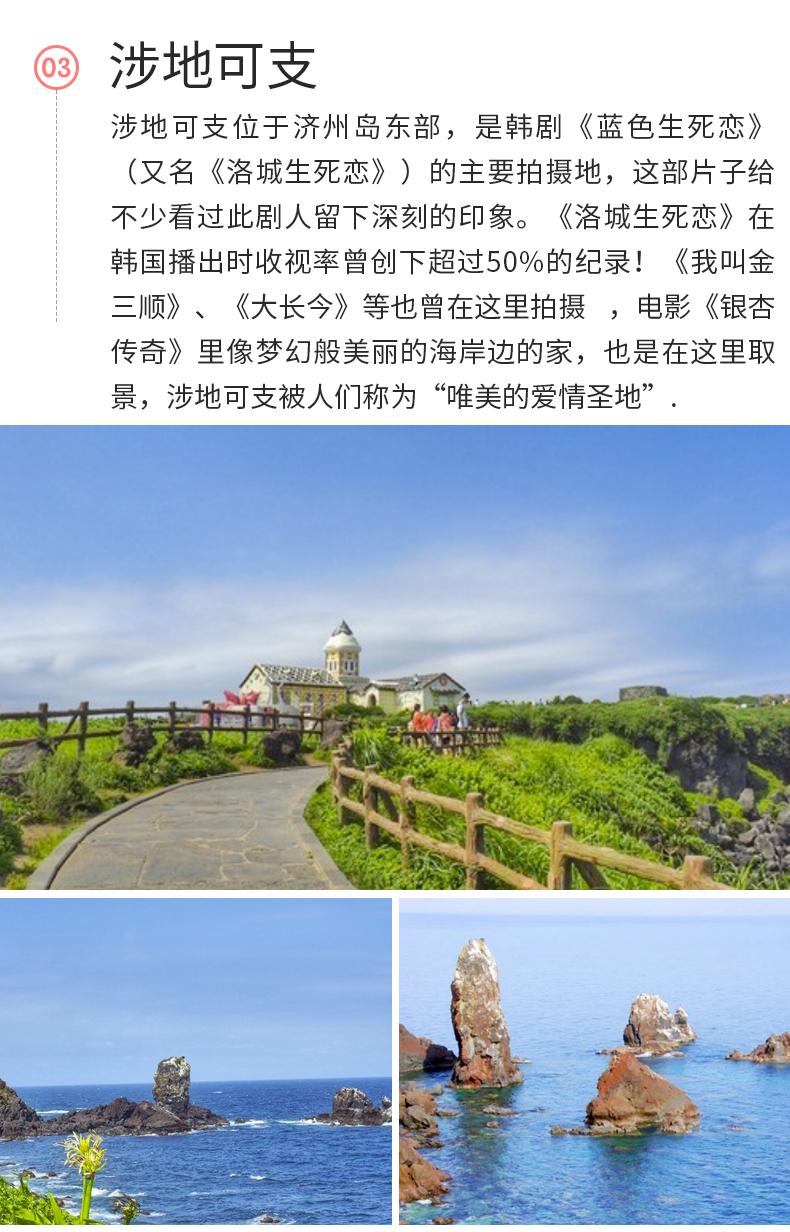济州岛一日游-详情页_18.jpg