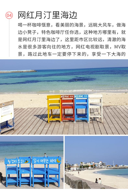 济州岛一日游-详情页_19.jpg