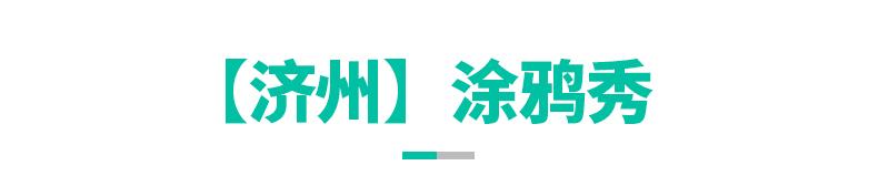 涂鸦秀-济州_01.jpg