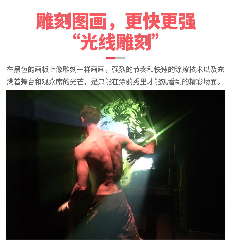 涂鸦秀-济州_09.jpg