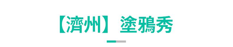 塗鴉秀-濟州繁體_01.jpg