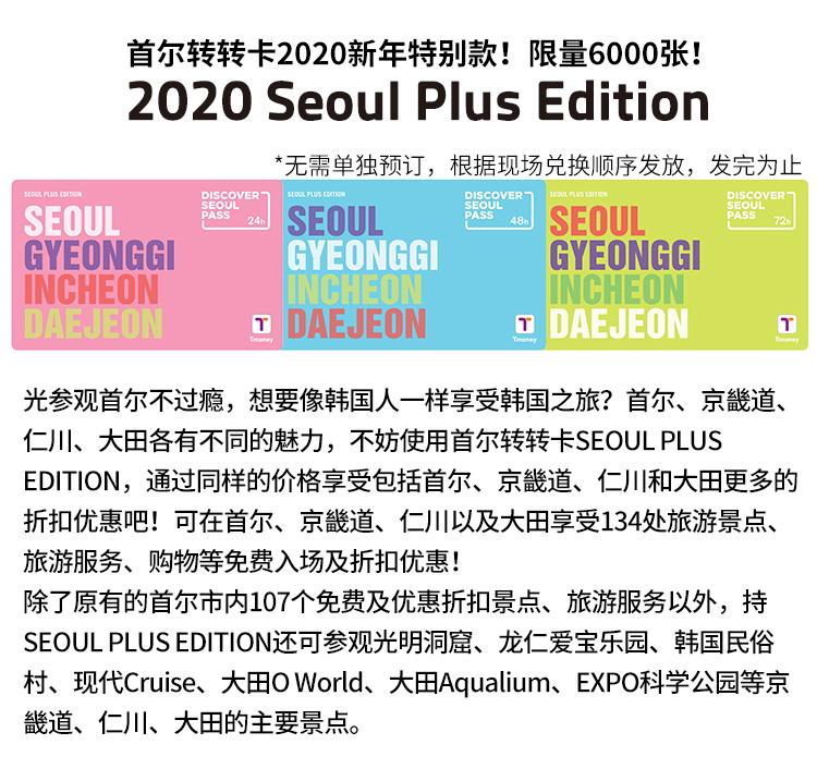 首尔转转卡2020新年特别款!.jpg