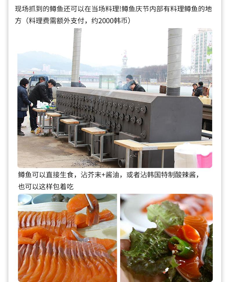 江原道华川山鳟鱼庆典一日游-详情页_10.jpg