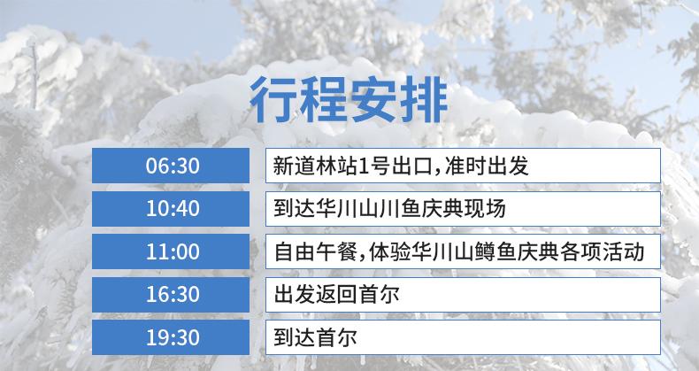 江原道平昌鳟鱼冰钓庆典一日游新道林站出发-详情页_02.jpg