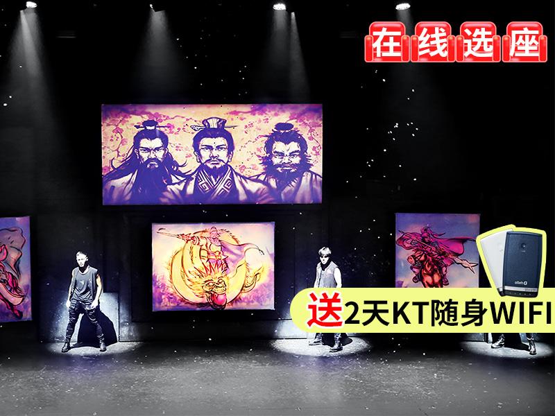 首尔西大门涂鸦秀_韩国涂鸦秀_在线预订-韩游网