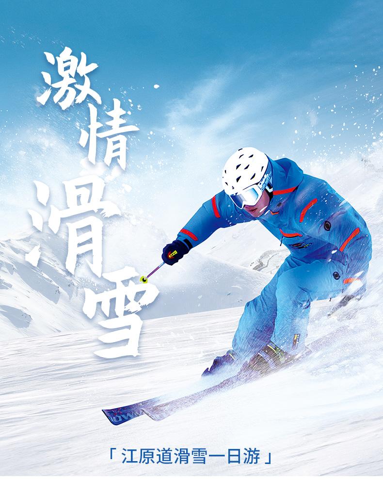 主链接-江原道伊利希安江村滑雪-新详情_01.jpg