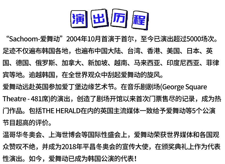 爱舞动2-详情页_09.jpg