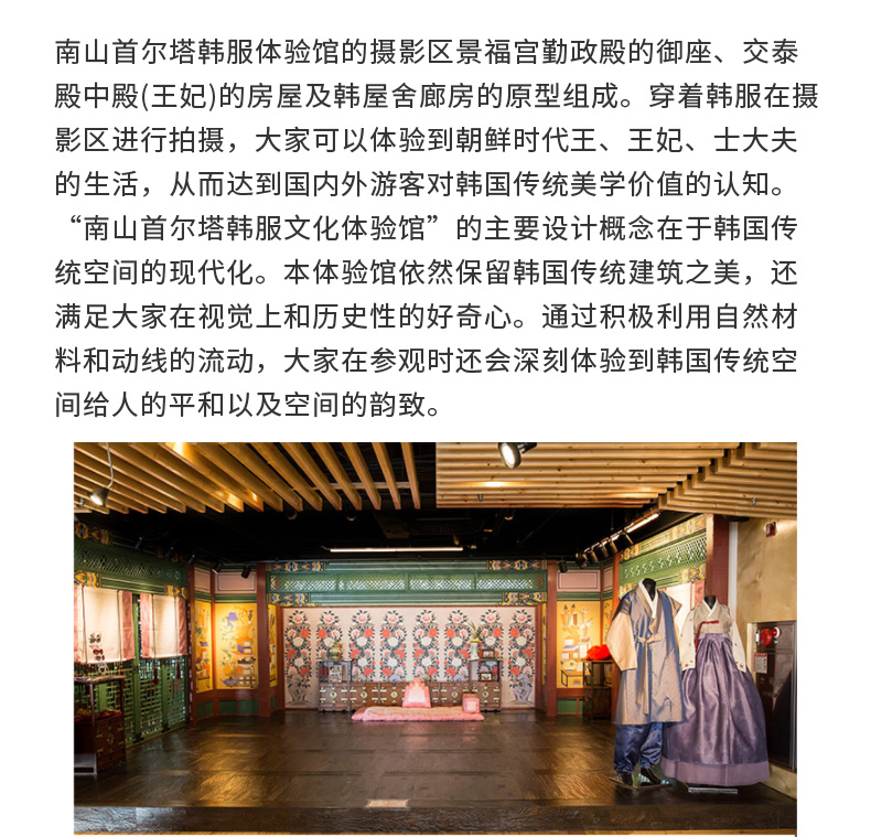 南山首尔塔韩服体验馆内容介绍_12.jpg