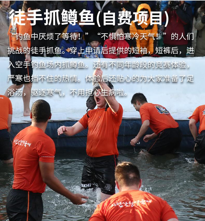 江原道华川山鳟鱼庆典一日游-详情页_06.jpg