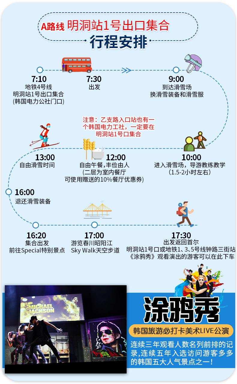 冬季-江原道伊利希安江村滑雪-详情页_04.jpg