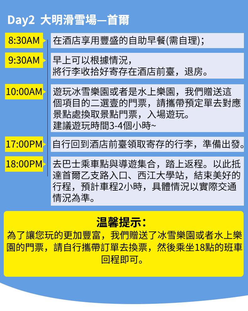 1108-大明滑雪場兩天一夜-詳情頁繁體_12.jpg