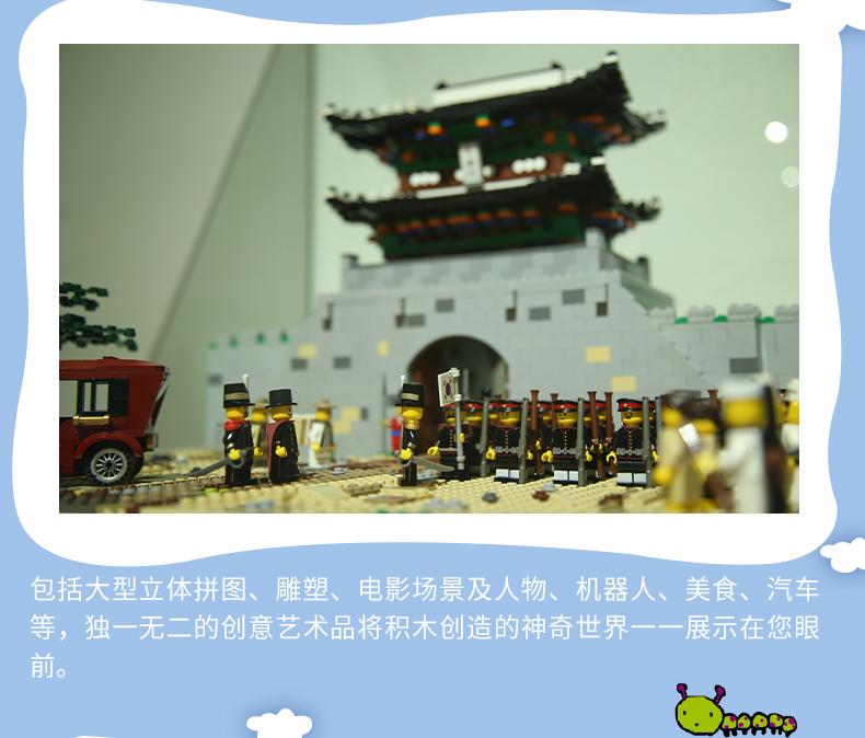积木主题艺术世界济州店-详情页_06.jpg