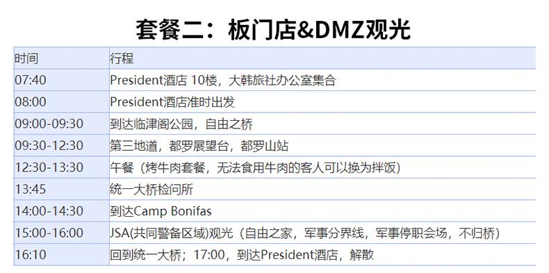 【三八线】DMZ板门店第三地道观光-详情页_03.jpg