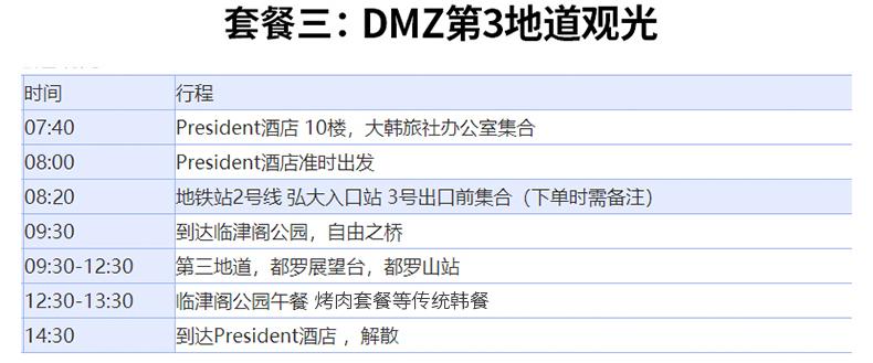 【三八线】DMZ板门店第三地道观光-详情页_04.jpg