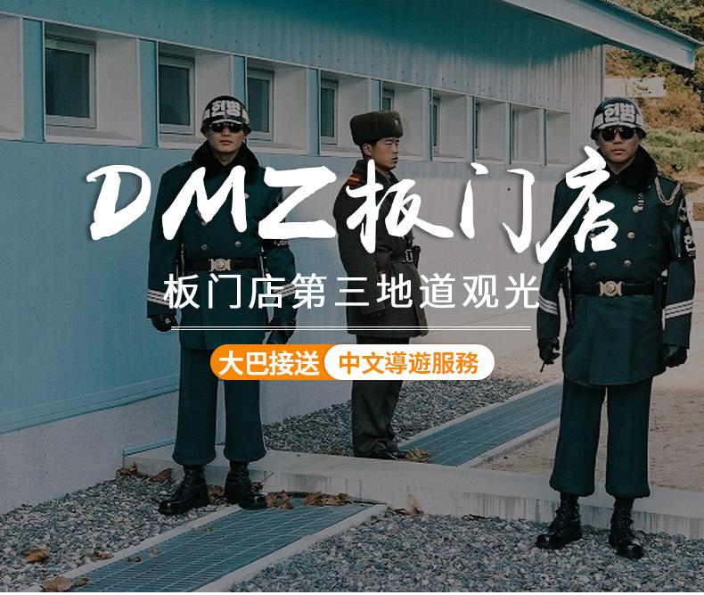 【三八線】DMZ板門店第三地道觀光-詳情頁繁體_01.jpg