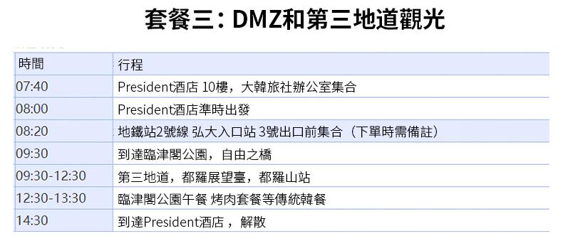 【三八線】DMZ板門店第三地道觀光-詳情頁繁體_04.jpg