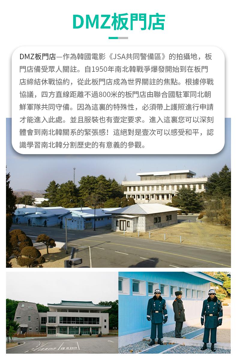 【三八線】DMZ板門店第三地道觀光-詳情頁繁體_07.jpg