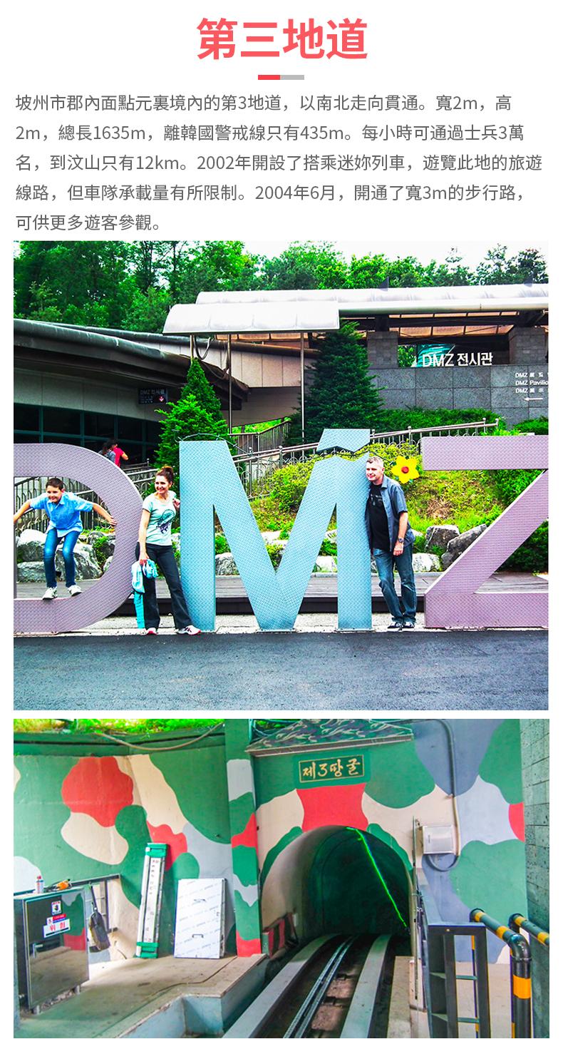 【三八線】DMZ板門店第三地道觀光-詳情頁繁體_09.jpg