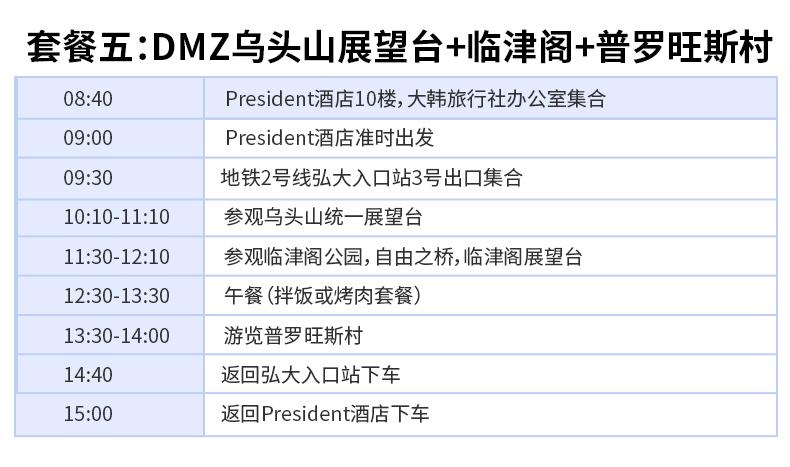 【三八线】DMZ板门店第三地道观光-详情页_06.jpg