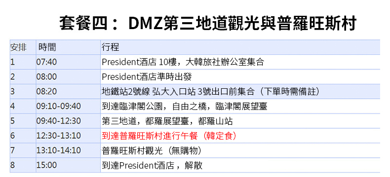 【三八線】DMZ板門店第三地道觀光-詳情頁繁體_05.jpg