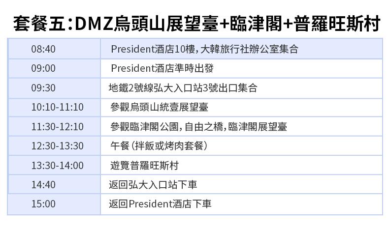 【三八線】DMZ板門店第三地道觀光-詳情頁繁體_06.jpg