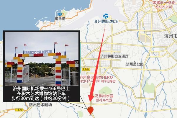 济州积木世界.jpg