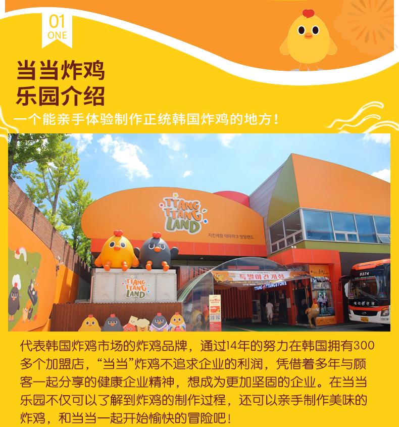 大邱噹噹樂園炸雞製作體驗-新詳情頁_03.jpg