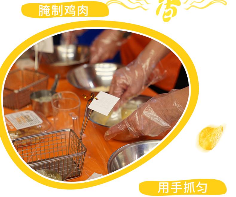 大邱噹噹樂園炸雞製作體驗-新詳情頁_06.jpg