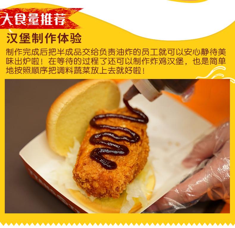 大邱噹噹樂園炸雞製作體驗-新詳情頁_09.jpg