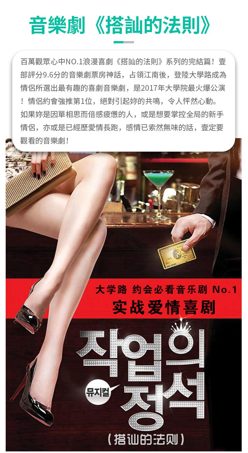 【首爾】音樂劇《搭訕的法則》-詳情頁繁體_01.jpg