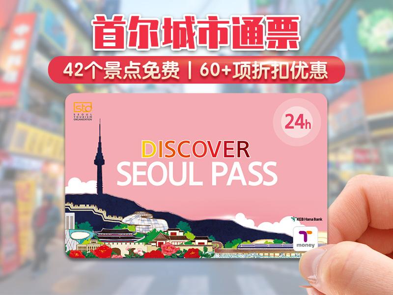 首爾轉轉卡_Discover Seoul Pass_首爾城市通票_樂天世界_韓國交通卡_在線預訂-韓遊網