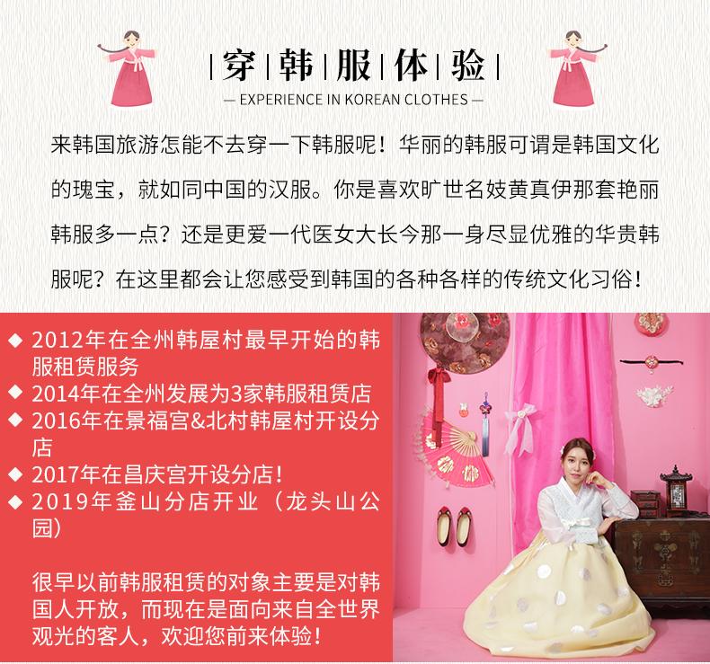 首尔景福宫Hanboknam韩服租赁-详情页_02.jpg