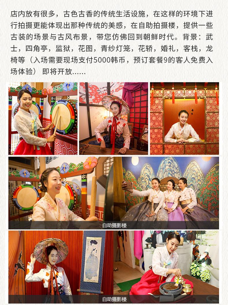 首尔景福宫Hanboknam韩服租赁-详情页_11.jpg