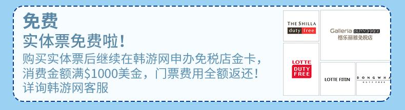 COEX水族馆-详情页_04.jpg