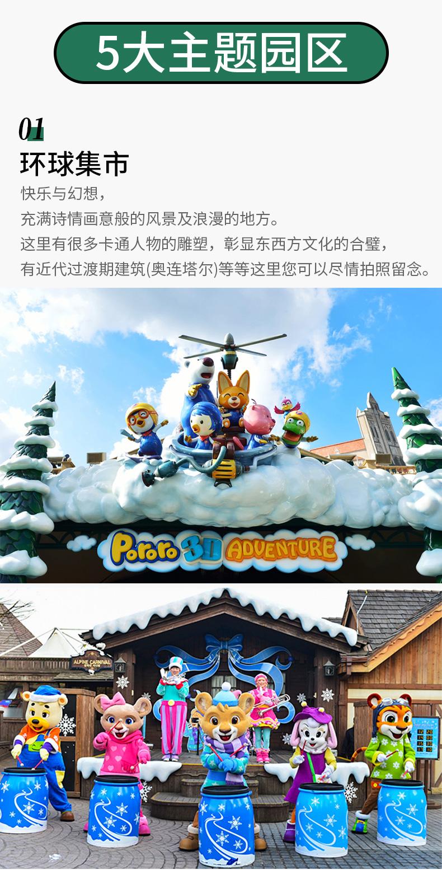 爱宝乐园+民俗村一日游-详情页_05.jpg