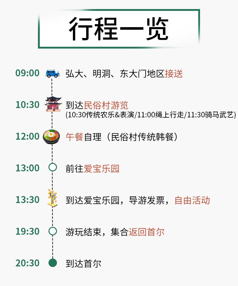 爱宝乐园+民俗村一日游-详情页_03.jpg