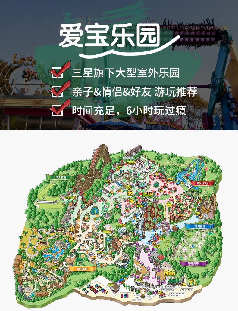 爱宝乐园+民俗村一日游-详情页_04.jpg