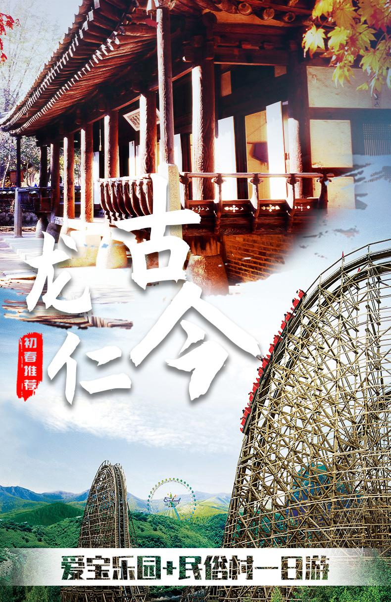 爱宝乐园+民俗村一日游-详情页_01.jpg