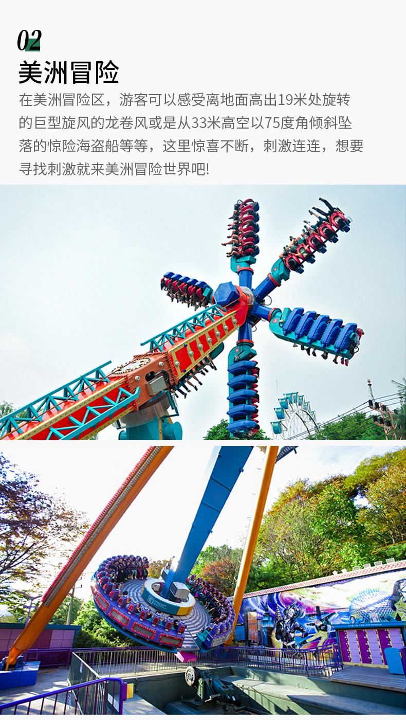 爱宝乐园+民俗村一日游-详情页_06.jpg