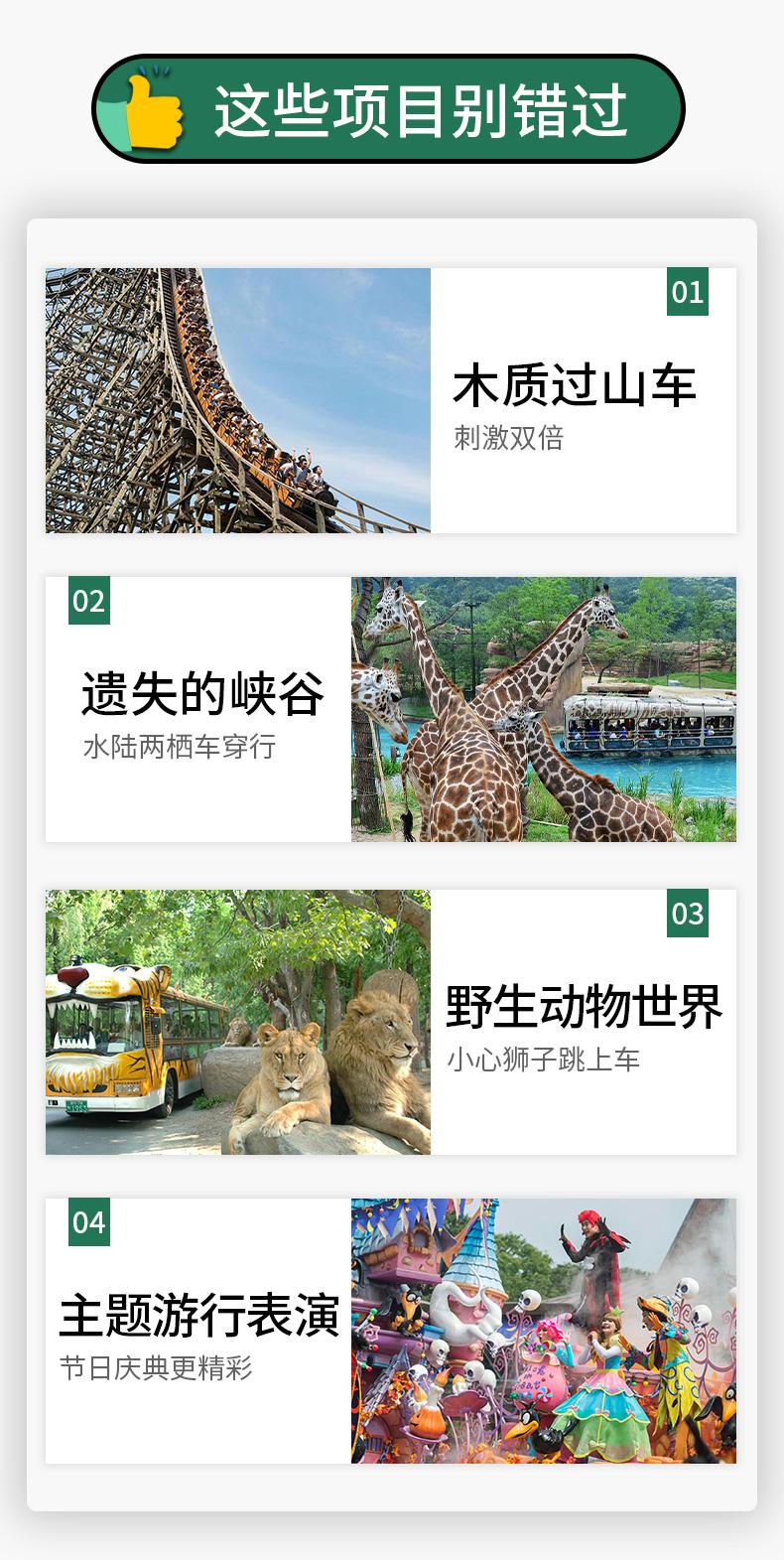爱宝乐园+民俗村一日游-详情页_10.jpg